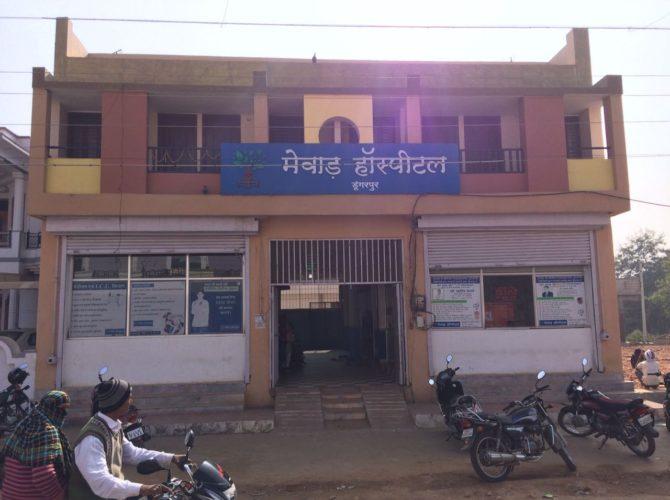 Mewar Hospitals Dungarpur