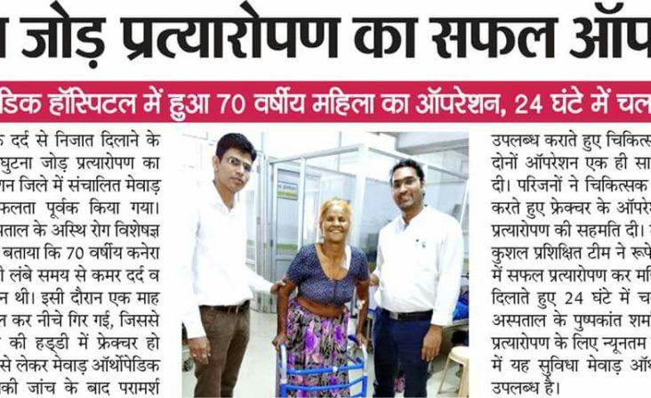 Mewar Hospitals success rate
