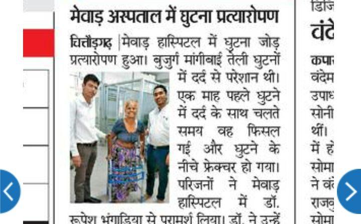 Mewar Hospitals success case