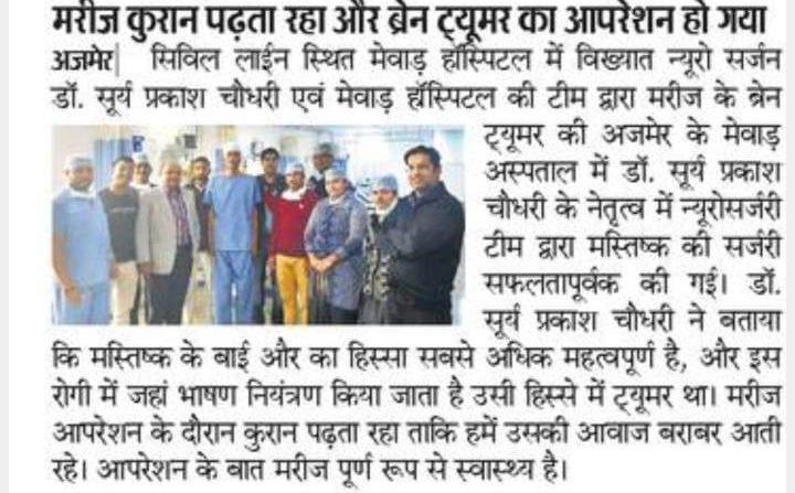 Brain tumor operation in Udaipur