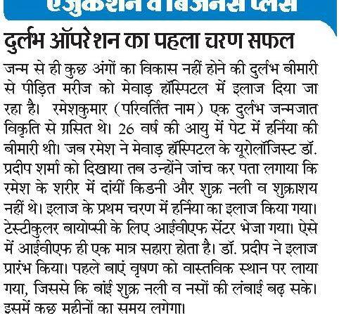 Mewar hospitals success