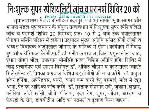 Mewar Hospitals free Camp