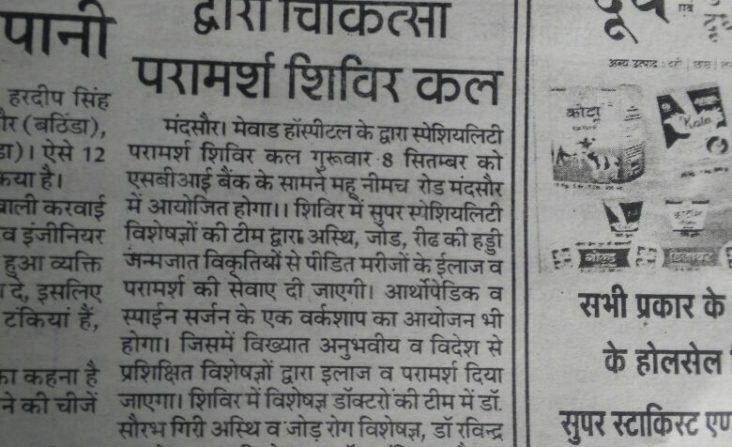 Mewar Hospitals Camp mandsaur