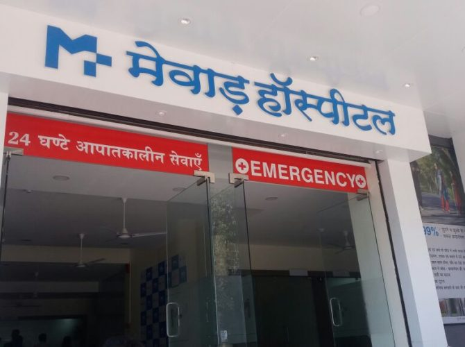 emergency services in dhar