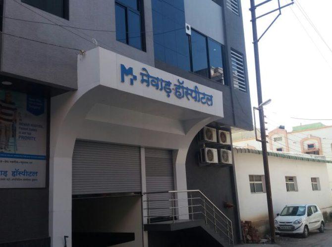orthopedic hospitals in dhar