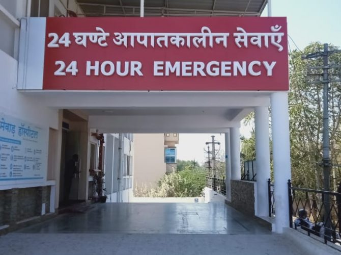super speciality hospitals udaipur
